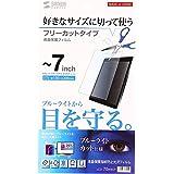 サンワサプライ 7型まで対応フリーカットブルーライトカット液晶保護フィルム LCD-70WBCF
