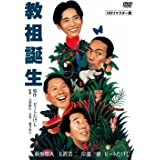 教祖誕生 <HDリマスター版> [DVD]