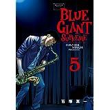 BLUE GIANT SUPREME(5) (ビッグコミックススペシャル)