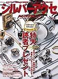 シルバーアクセスタイルマガジン vol.30 (サクラムック)