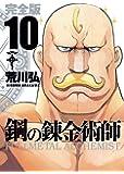 鋼の錬金術師 完全版(10) (ガンガンコミックスデラックス)