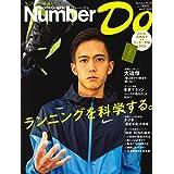 Number Do(ナンバー・ドゥ)vol.37 ランニングを科学する。(Sports Graphic Number PLUS(スポーツ・グラフィック ナンバー プラス))