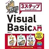 3ステップでしっかり学ぶ Visual Basic入門 [改訂2版]