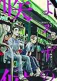 よろずの候(2) (ウィングス・コミックス)