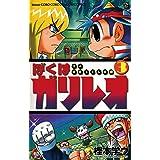 ぼくはガリレオ(3) (てんとう虫コミックス)