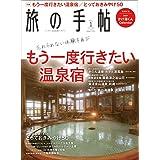 旅の手帖2021年1月号[雑誌]《もう一度行きたい温泉宿/とっておきみやげ50》
