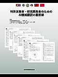 特許実務者・研究開発者のためのAI機械翻訳の最前線