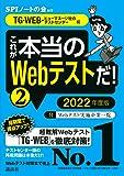 【TG-WEB・ヒューマネージ社のテストセンター 編】 これが本当のWebテストだ! (2) 2022年度版 (本当の就職テスト)