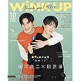 WiNK UP (ウインクアップ) 2021年 10月号