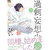 過剰妄想少年3 (ふゅーじょんぷろだくと)