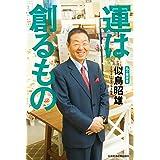 運は創るもの 私の履歴書 (日本経済新聞出版)