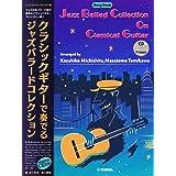 クラシックギターで奏でる ジャズバラードコレクション 【CD付】