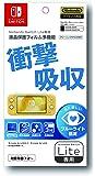 【任天堂ライセンス商品】Nintendo Switch Lite専用液晶保護フィルム 多機能