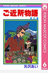 ご近所物語 6 (りぼんマスコットコミックスDIGITAL) Kindle版