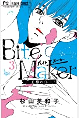 Bite Maker~王様のΩ~(3) (フラワーコミックス) Kindle版