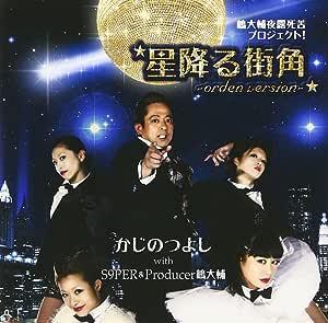 ☆星降る街角-orden version-☆