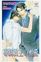 専制君主の蜜愛 (カクテルキスノベルス) Kindle版