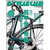 BiCYCLE CLUB(バイシクルクラブ)2021年7月号