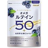 オメガルテイン50 ルテイン ブルーベリー ゼアキサンチン サプリメント-濃いフリー体ルテイン(60粒)