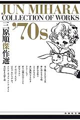 三原順傑作選 '70S (白泉社文庫) Kindle版