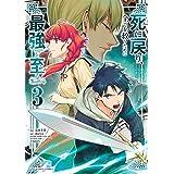 死に戻り、全てを救うために最強へと至る@comic(3) (裏少年サンデーコミックス)
