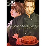 GINZA SUGARS Vol.05 (まんが王国コミックス)
