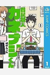 貧民超人カネナシくん 1 (ジャンプコミックスDIGITAL) Kindle版