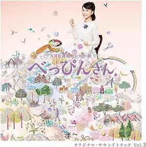 NHK連続テレビ小説「べっぴんさん」オリジナル・サウンドトラック Vol.2