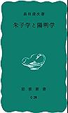 朱子学と陽明学 (岩波新書)