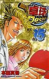 卓球Dash!! Vol.15 (少年チャンピオン・コミックス)