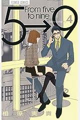 5時から9時まで(4) (フラワーコミックス) Kindle版
