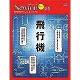 Newtonライト2.0 飛行機 (ニュートンムック)
