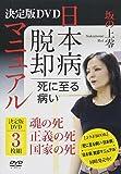 決定版DVD 死に至る病い 日本病脱却マニュアル 魂の死 正義の死 国家の死 ()