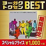 ベリー・ベスト・オブ・EW&F(期間生産限定盤)