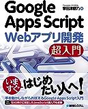Google Apps Script Webアプリ開発 超入門