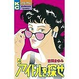 アイドルを探せ(4) (Kissコミックス)
