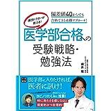 現役ドクターが教える! 医学部合格への受験戦略・勉強法
