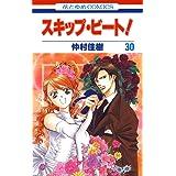 スキップ・ビート! 30 (花とゆめコミックス)