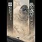 デューン 砂の惑星〔新訳版〕 中 デューン・シリーズ (ハヤカワ文庫SF)