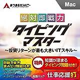 (最新版) 絶対即戦力タイピングマスター Mac|ダウンロード版