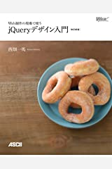 Web制作の現場で使う jQueryデザイン入門[改訂新版] (Web Professional Books) Kindle版