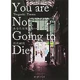 あなたは死なない