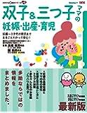 最新版 双子&三つ子ママの妊娠・出産・育児 (たまひよ新・基本シリーズ+α)