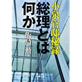 小泉官邸秘録 総理とは何か (文春文庫)