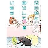 兄の嫁と暮らしています。(9) (ヤングガンガンコミックス)