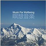 瞑想音楽: リラクゼーション、マッサージ療法、ディープスリープ、チャクラ、ヨガ、禅スパ、アルファ学習と瞑想のためのチベットのシンギングボウルは、リラックス