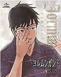 ヨルムンガンドPERFECT ORDER 3 (初回限定版) [Blu-ray]