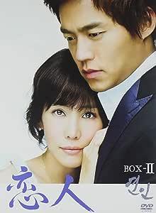 恋人 BOX-II [DVD]