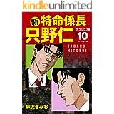 新・特命係長 只野仁 デラックス版 10