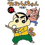クレヨンしんちゃん : 39 (アクションコミックス)